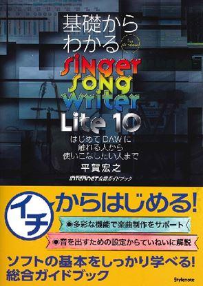 基礎からわかるSINGER SONG WRITER LITE 10 平賀宏之/著 の画像
