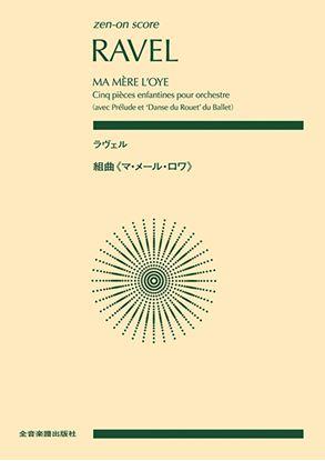 ポケットスコア ラヴェル:組曲《マ・メール・ロワ》 の画像