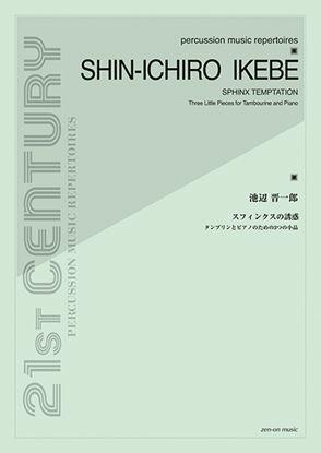 池辺晋一郎:スフィンクスの誘惑 タンブリンとピアノのための3つの小品 の画像