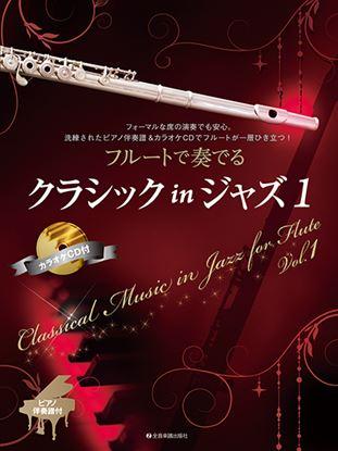 フルートで奏でるクラシック in ジャズ 1 ピアノ伴奏譜&カラオケCD付 の画像