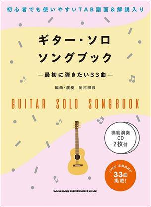 ギター・ソロ・ソングブック ―最初に弾きたい33曲―(模範演奏CD2枚付) の画像