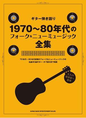 ギター弾き語り 1970~80年代フォーク&ニューミュージック全集 の画像
