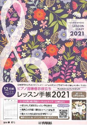 ピアノ指導者お役立ち レッスン手帳2021 マンスリー&ウィークリー の画像