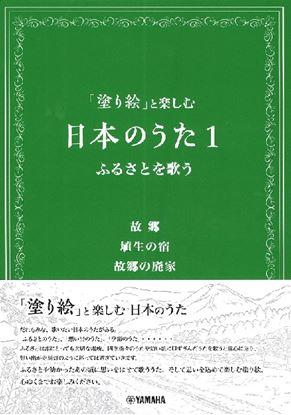 「塗り絵」と楽しむ日本のうた1 ふるさとを歌う の画像