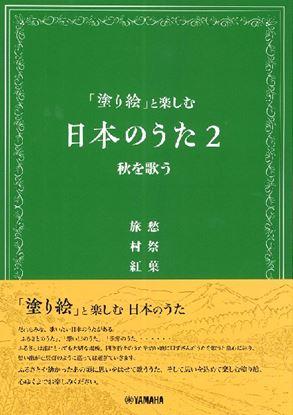 「塗り絵」と楽しむ日本のうた2 秋を歌う の画像