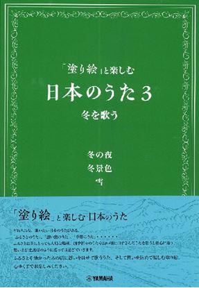 「塗り絵」と楽しむ日本のうた3 冬を歌う の画像