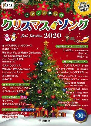 月刊ピアノ増刊 ピアノで楽しむ クリスマス・ソング Best Selection2020 の画像