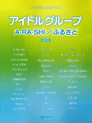 ワンランク上のピアノ・ソロ アイドルグループ A・RA・SHI /ふるさと 保存版 の画像