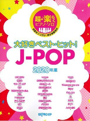 超・楽らくピアノ・ソロ 大好きベスト・ヒット! J-POP 2020年版 の画像