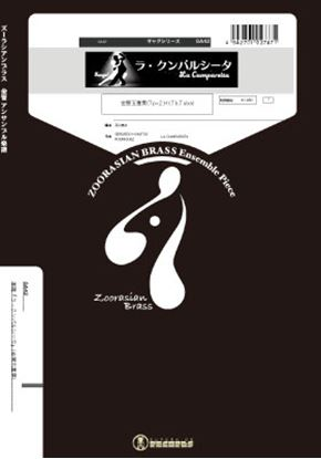 ズーラシアンブラスシリーズ 楽譜『ラ・クンパルシータ』(金管五重奏) の画像