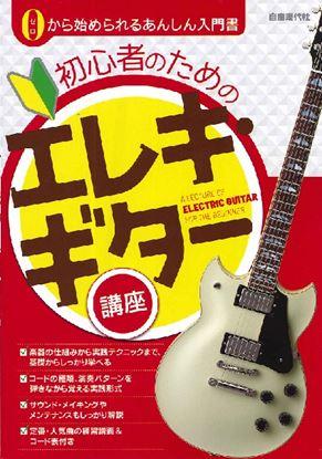 初心者のためのエレキ・ギター講座 の画像