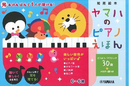 ヤマハのピアノえほん の画像