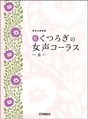 女声三部合唱 新・くつろぎの女声コーラス~糸~ の画像