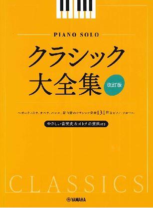 ピアノソロ クラシック大全集 改訂版 の画像