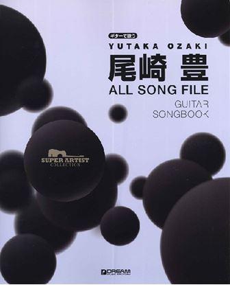 ギターで歌う 尾崎 豊/オール・ソング・ファイル の画像