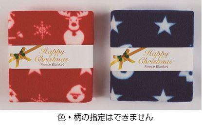 クリスマスブランケット ※色柄指定不可 の画像