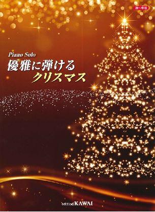 ピアノソロ  優雅に弾けるクリスマス の画像