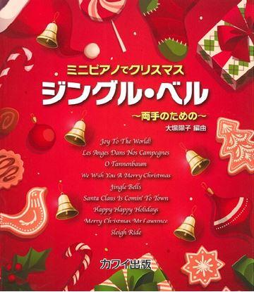ミニピアノでクリスマス~両手のための~ ジングル・ベル の画像