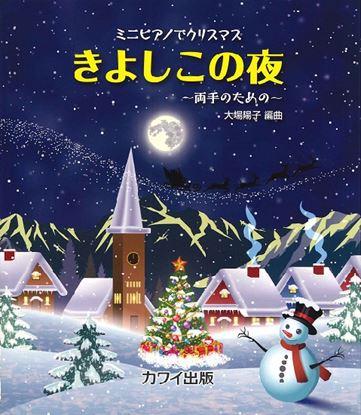 ミニピアノでクリスマス~両手のための~ きよしこの夜 の画像