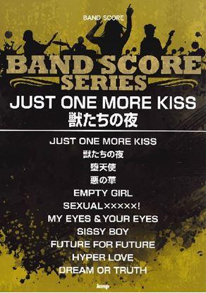 バンドスコア JUST ONE MORE KISS/獣たちの夜 の画像
