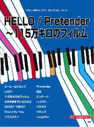 やさしく弾けるピアノ・セレクション・ピース HELLO/Pretender~115万キロのフィルム の画像