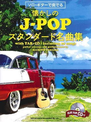 模範演奏CD付 ソロ・ギターで奏でる 懐かしのJ-POPスタンダード名曲集 の画像