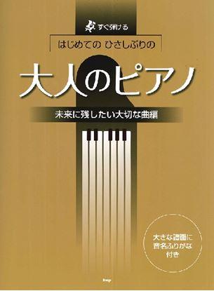 すぐ弾ける はじめての ひさしぶりの 大人のピアノ 未来に残したい大切な曲編 の画像