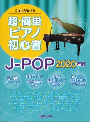 これなら弾ける 超・簡単ピアノ初心者 J-POP 2020年版 の画像