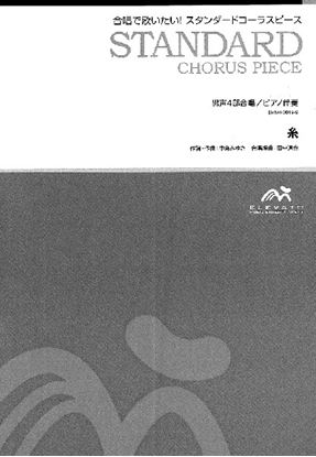 J-POPコーラスピース 男声4部合唱(テノール1・テノール2・バリトン・バス)/ ピアノ伴奏 糸/中島みゆき の画像