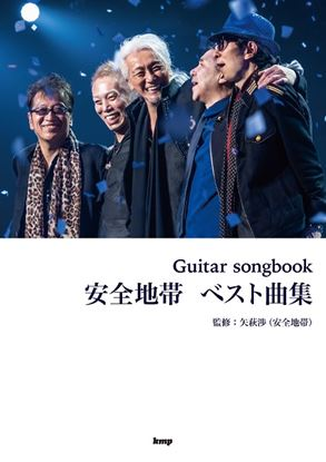 Guitar songbook 安全地帯 ベスト曲集 の画像