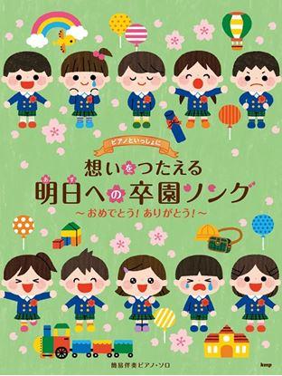 ピアノといっしょに 想いをつたえる 明日への卒園ソング ~おめでとう!ありがとう!~ 簡易伴奏ピアノ・ソロ の画像