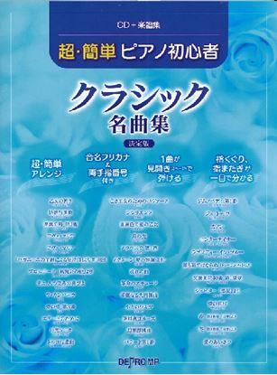 CD+楽譜集 超・簡単ピアノ初心者 クラシック名曲集 決定版 の画像