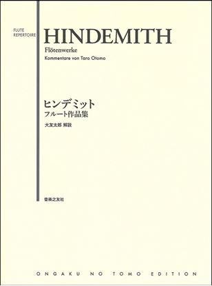 ヒンデミット フルート作品集 の画像