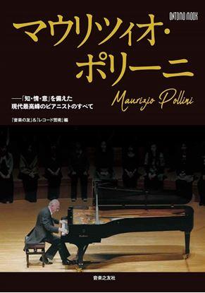 ムック マウリツィオ・ポリーニ 「知・情・意」を備えた現代最高峰のピアニストのすべて の画像