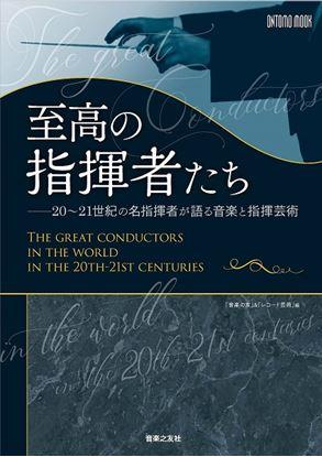 ムック 至高の指揮者たち 20~21世紀の名指揮者が語る音楽と指揮芸術 の画像