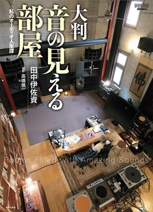 ムック 大判 音の見える部屋 私のオーディオ人生譚 の画像