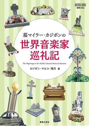 ムック 墓マイラーカジポンの 世界音楽家巡礼記 の画像