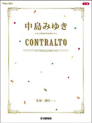 ピアノソロ 中級 中島みゆき「CONTRALTO」 の画像