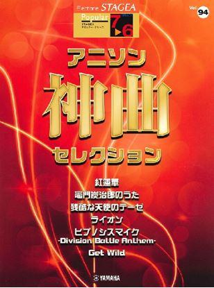 STAGEAポピュラー 7~6級 Vol.94 アニソン神曲・セレクション の画像