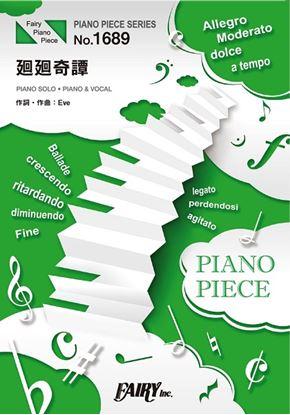 PP1689 ピアノピース 廻廻奇譚/Eve の画像