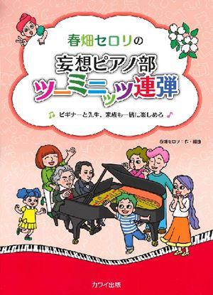 春畑セロリの  ビギナーと先生、家族も一緒に楽しめる 妄想ピアノ部 ツーミニッツ連弾 の画像