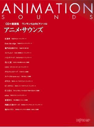 CD+楽譜集《ワンランク上のピアノ・ソロ》 アニメ・サウンズ の画像