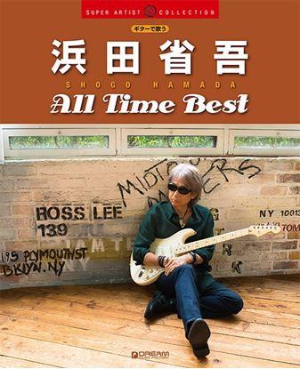 ギターで歌う 浜田省吾/オールタイム・ベスト の画像