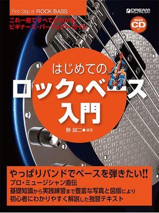 これ1冊で全てがわかる!! はじめてのロック・ベース入門[模範演奏CD付] の画像