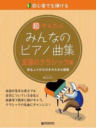 初心者でも弾ける 超かんたん・みんなのピアノ曲集[至福のクラシック編] の画像