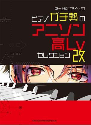 中~上級ピアノ・ソロ ピアノガチ勢のアニソン高Lvセレクション・改 の画像