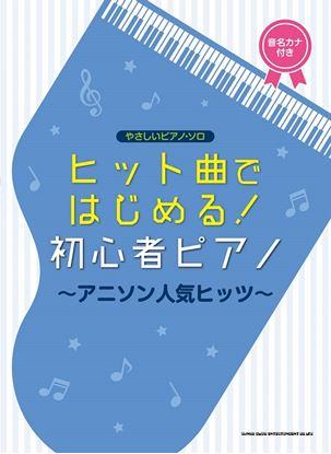 やさしいピアノ・ソロ ヒット曲ではじめる!初心者ピアノ~アニソン人気ヒッツ~ の画像