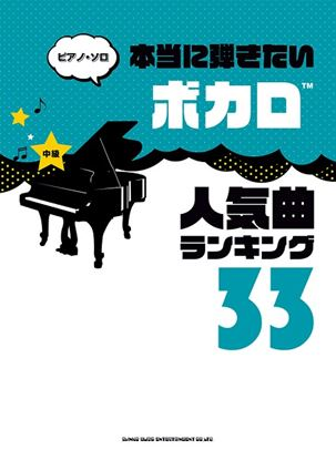 ピアノ・ソロ 本当に弾きたいボカロ人気曲ランキング33 の画像
