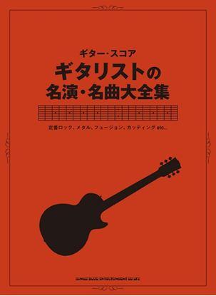 ギター・スコア ギタリストの名演・名曲大全集 の画像