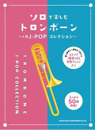 ソロで楽しむトロンボーン~人気J-POPコレクション~ の画像